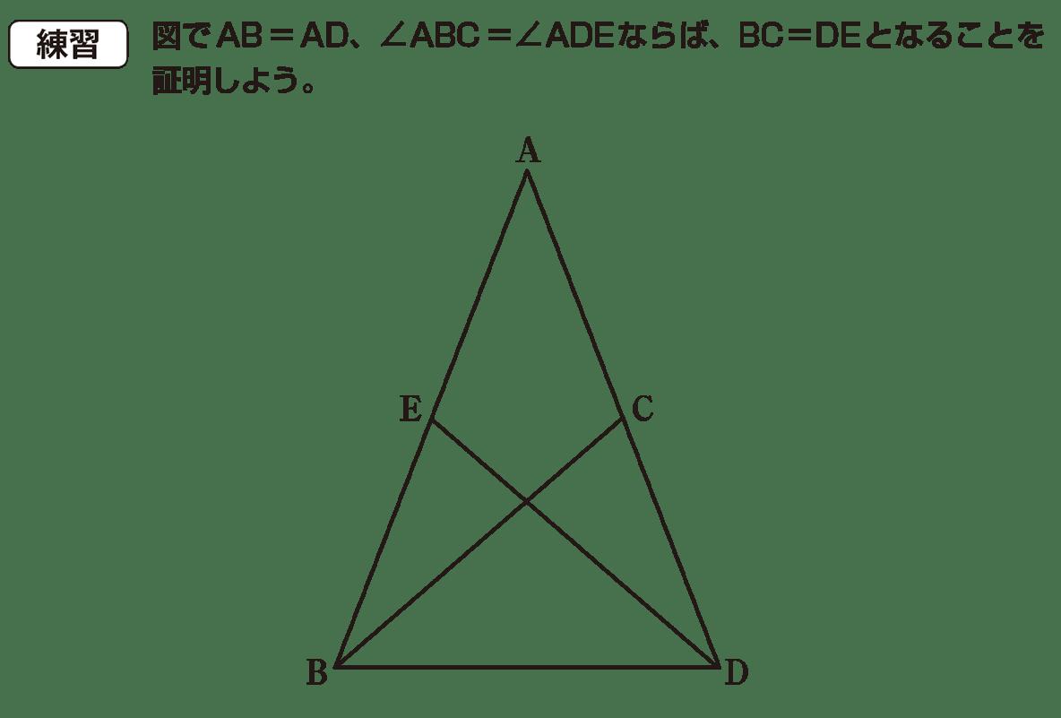 中2 数学137 練習