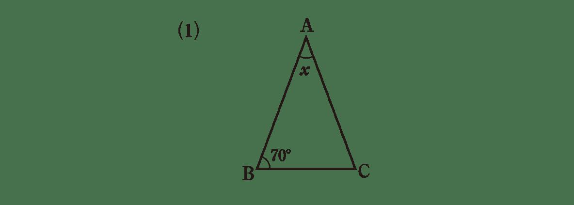 中2 数学138 練習(1)