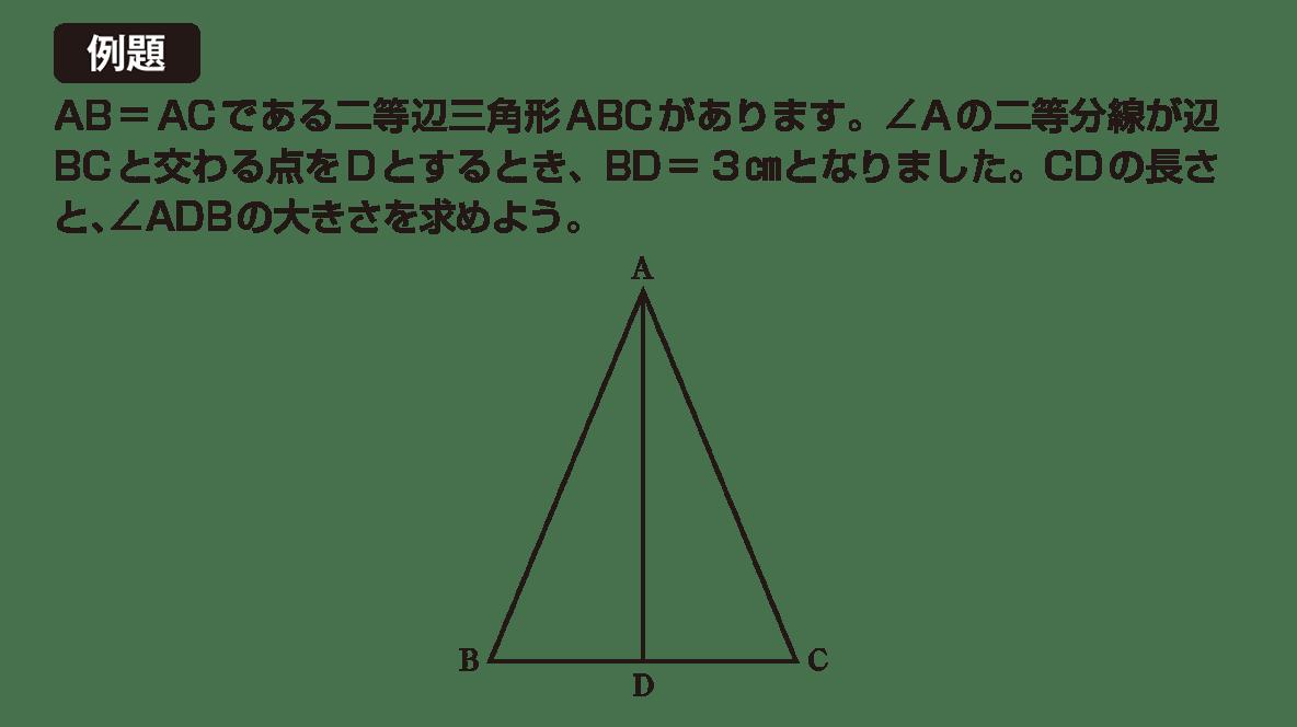 中2 数学139 例題