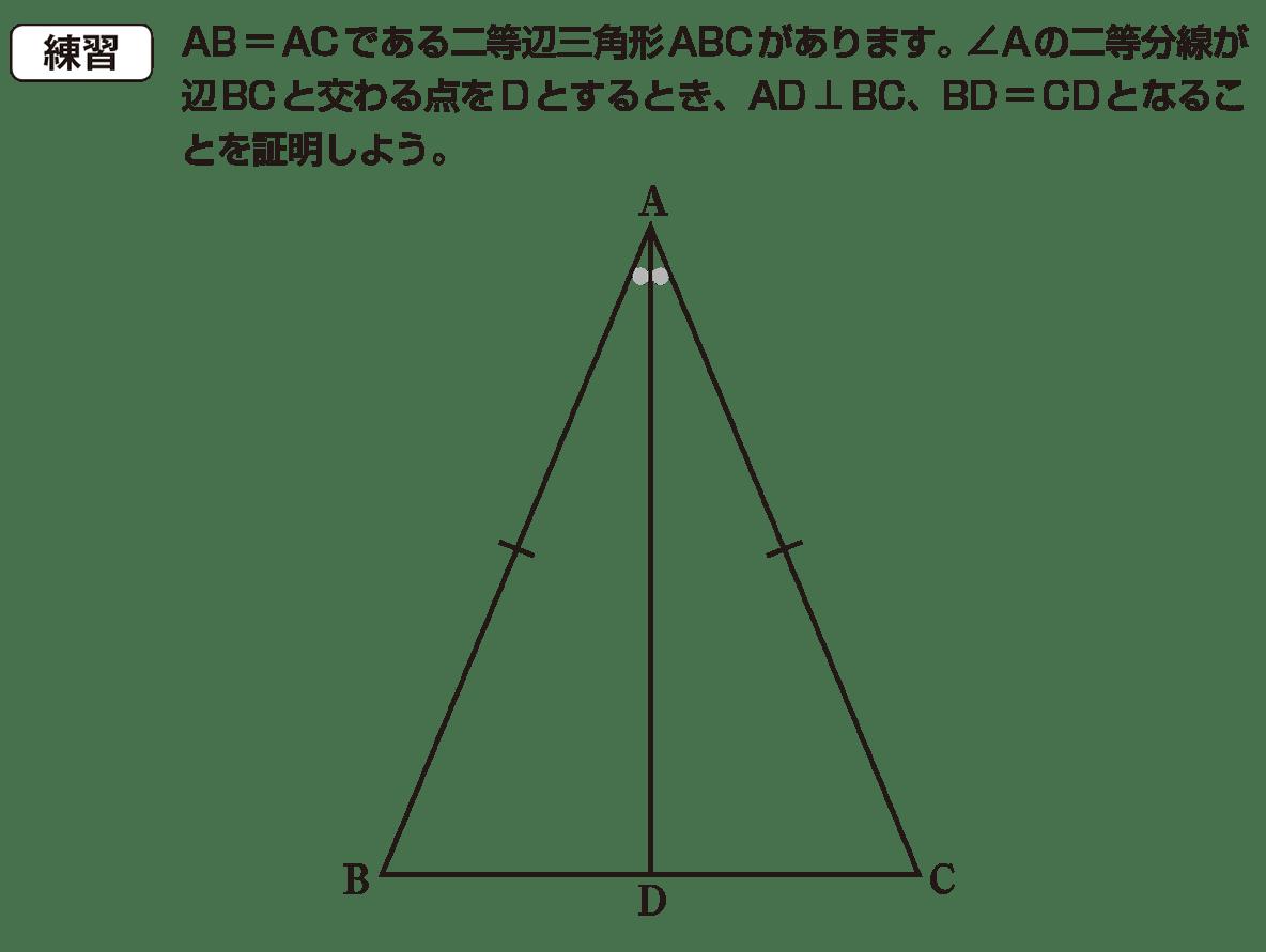 中2 数学139 練習