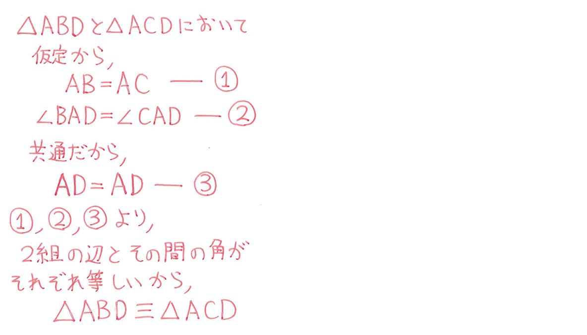 中2 数学139 練習の答え 証明の左の列、1行目から10行目まで