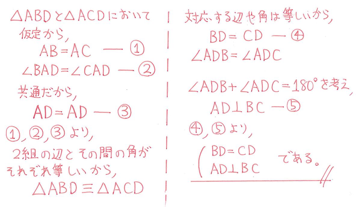 中2 数学139 練習の答え