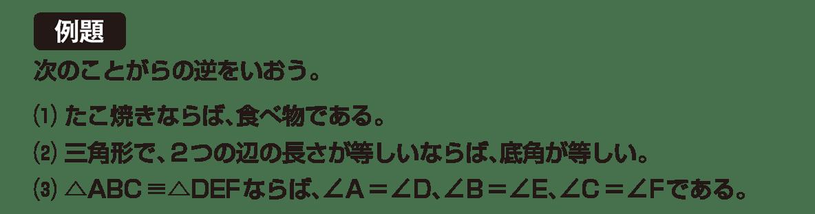 中2 数学140 例題