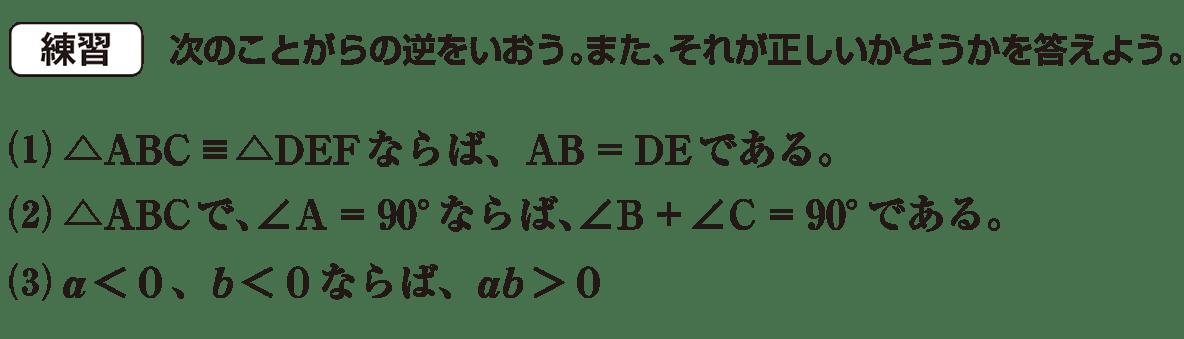 中2 数学140 練習