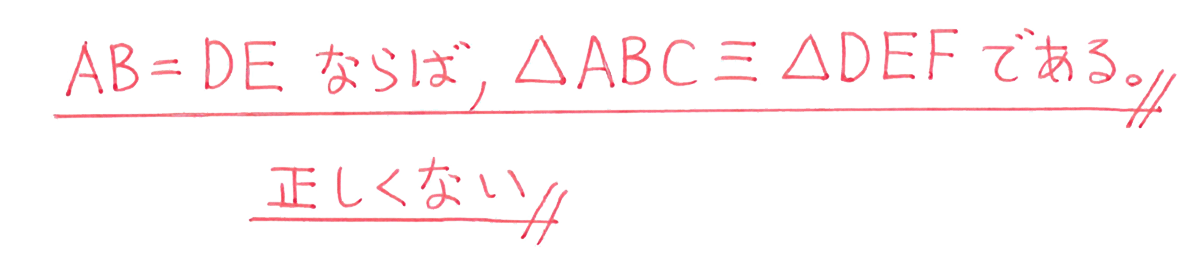 中2 数学140 練習(1)の答え