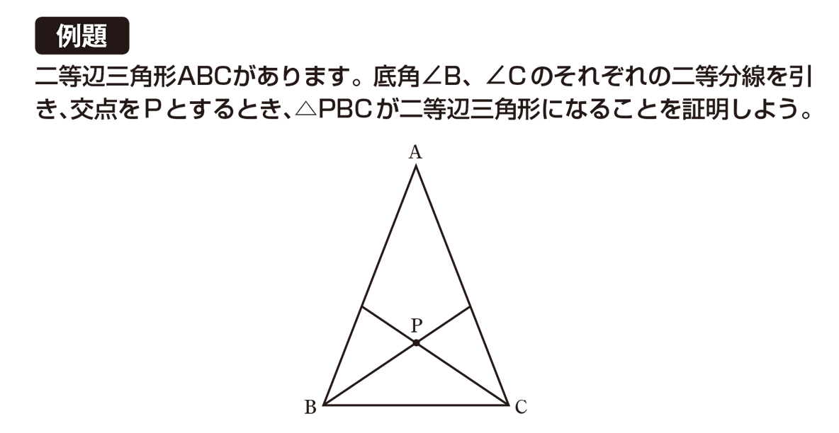 中2 数学141 例題
