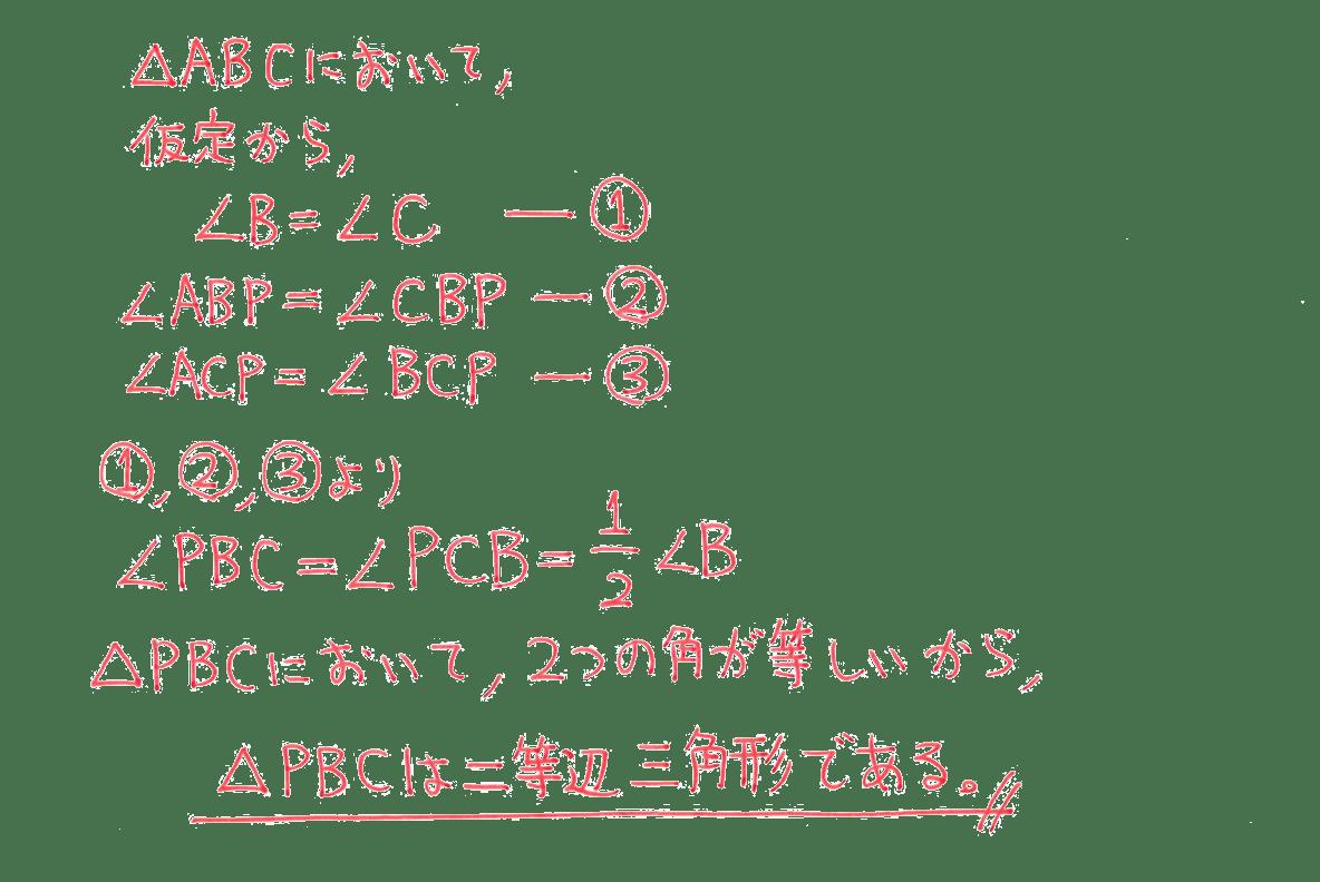 中2 数学141 例題の答え