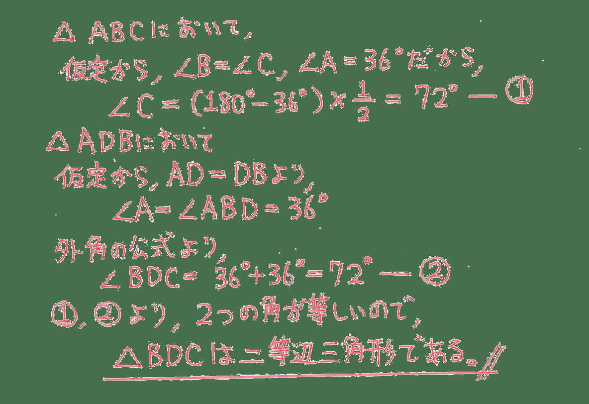 中2 数学141 練習の答え