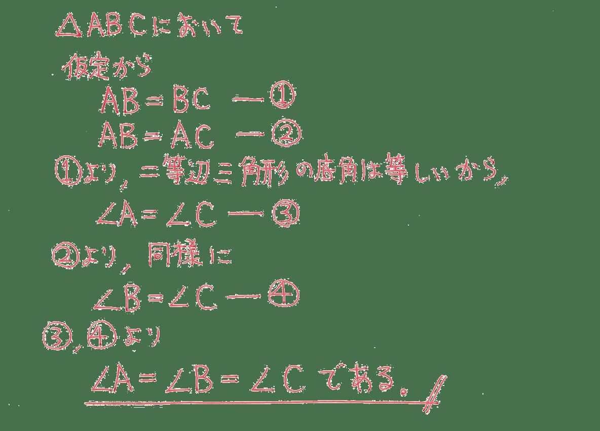 中2 数学142 例題の答え