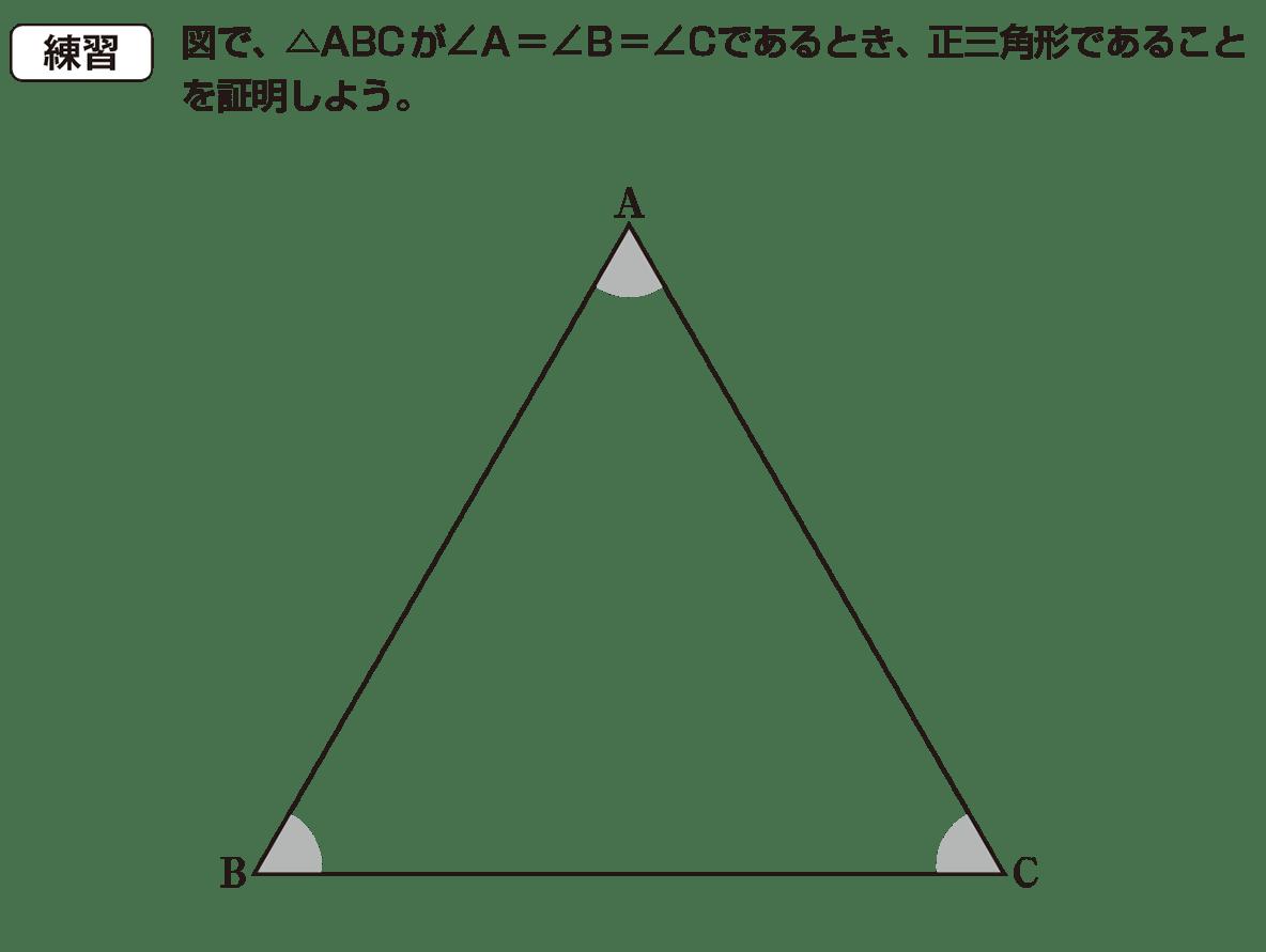中2 数学142 練習