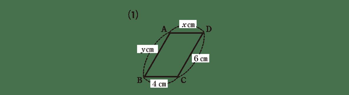 中2 数学144 例題(1)