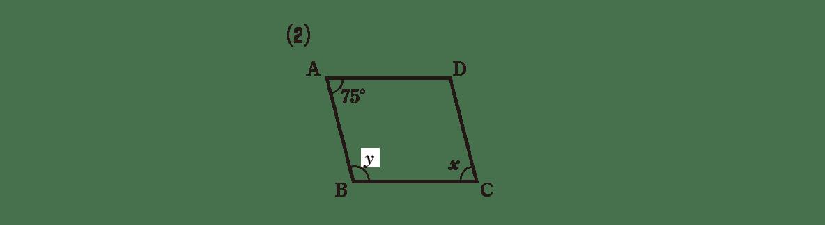中2 数学144 例題(2)