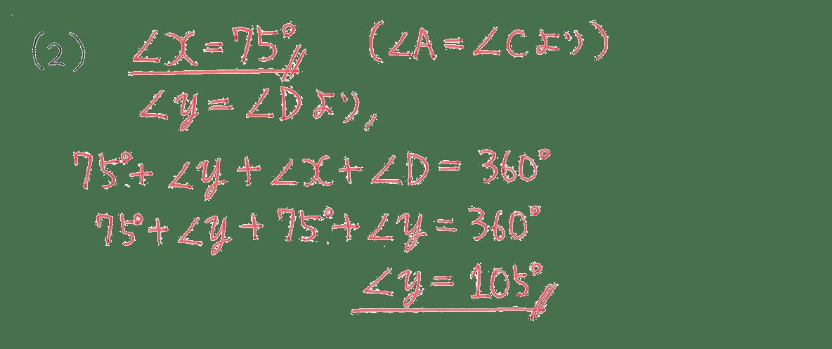 中2 数学144 例題(2)の答え