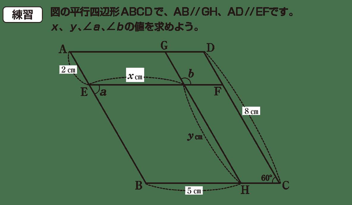 中2 数学144 例題