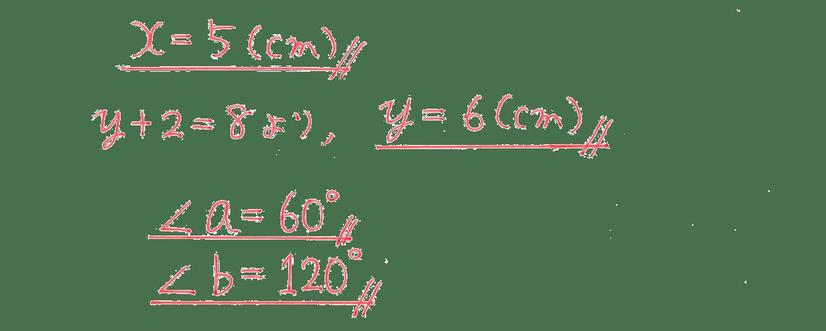 中2 数学144 例題の答え