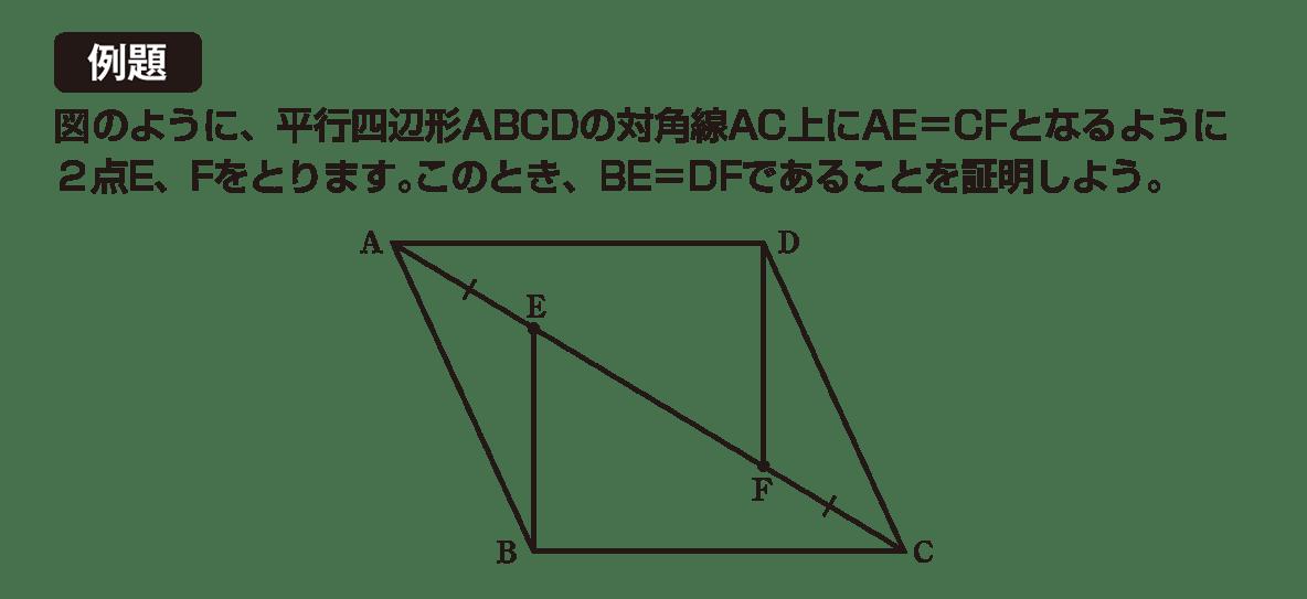 中2 数学145 例題