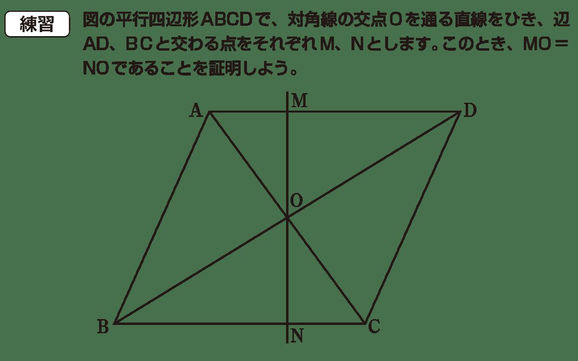 中2 数学145 練習