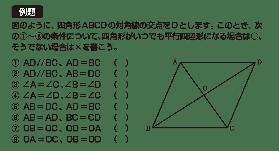 中2 数学146 例題