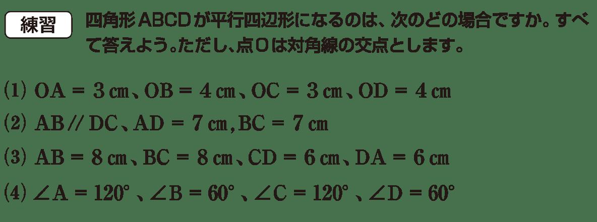 中2 数学146 練習