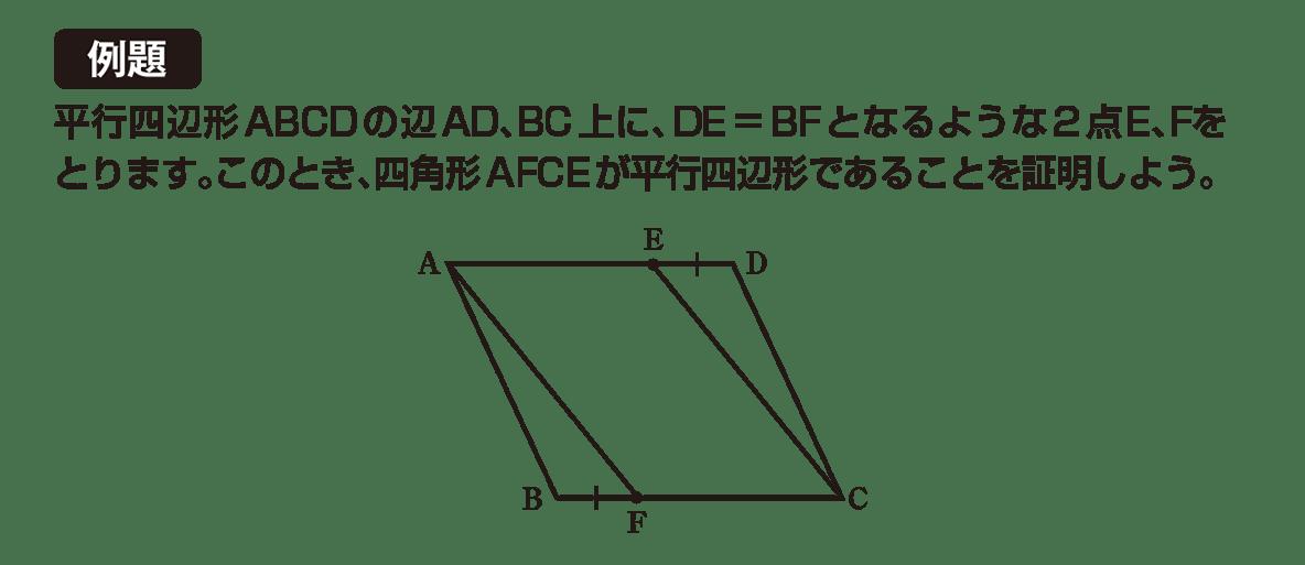 中2 数学147 例題