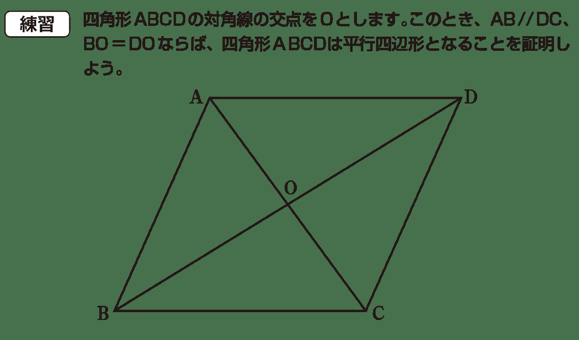 中2 数学147 練習