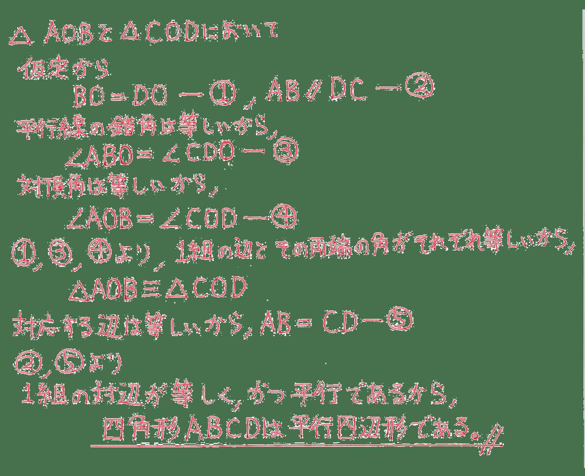 中2 数学147 練習の答え