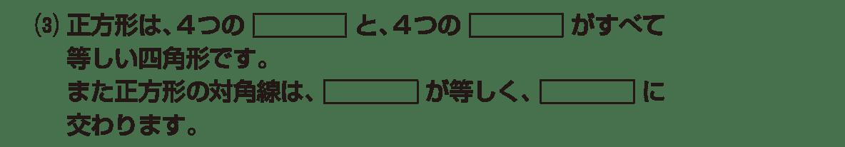 中2 数学148 例題(3)