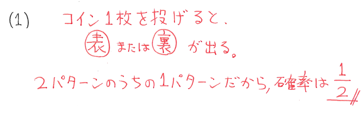 中2 数学151 例題(1)の答え