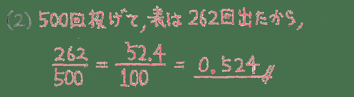 中2 数学152 例題(2)の答え