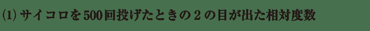 中2 数学152 練習(1)