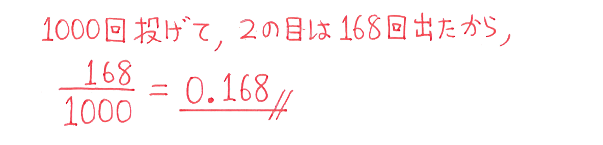 中2 数学152 練習(2)の答え