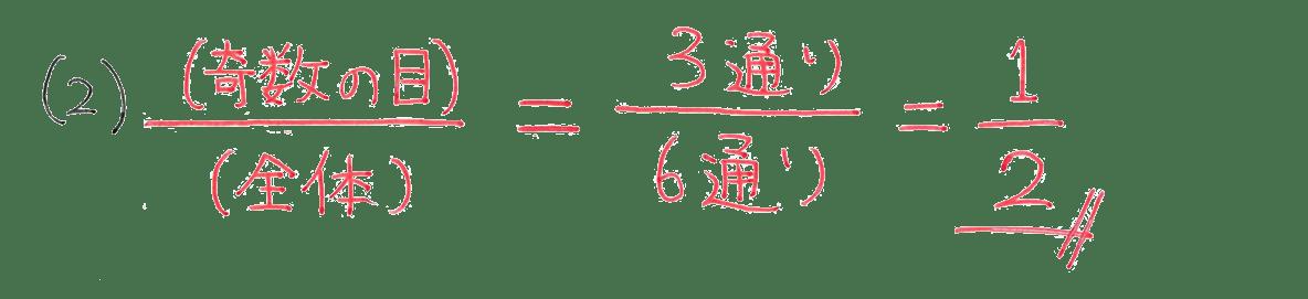 中2 数学153 例題(2)の答え