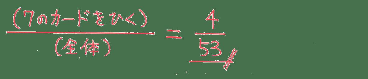 中2 数学153 練習(3)の答え