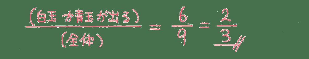 中2 数学154 練習(2)の答え