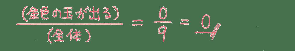 中2 数学154 練習(3)の答え