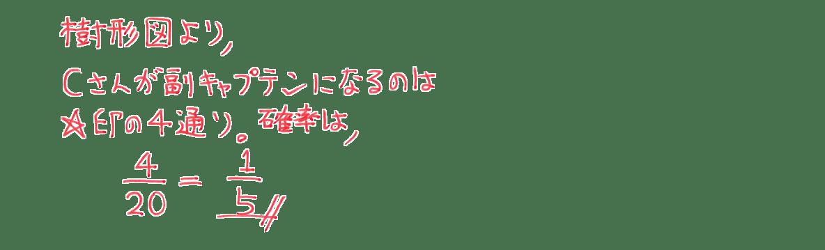 中2 数学155 練習1(2)の答え