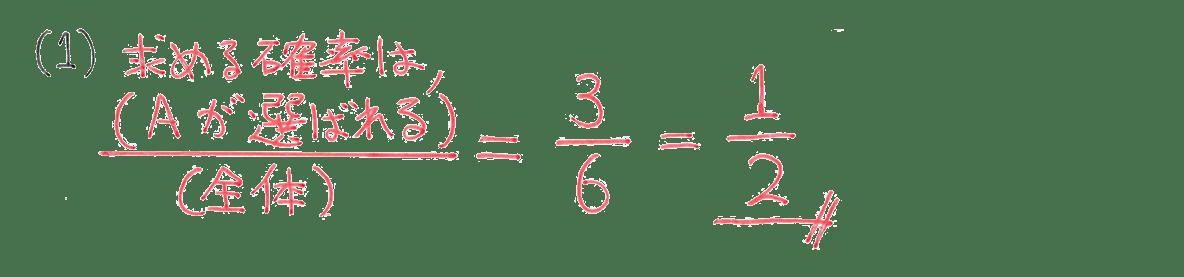 中2 数学156 例題(1)の答え