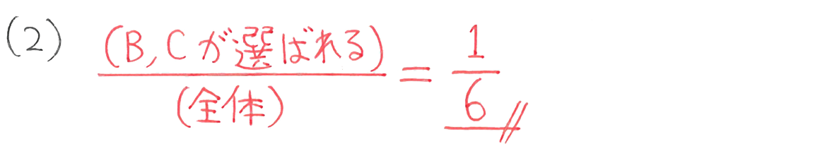 中2 数学156 例題(2)の答え