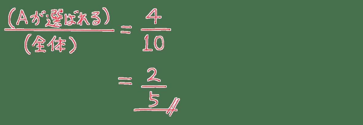 中2 数学156 練習(1)の答え