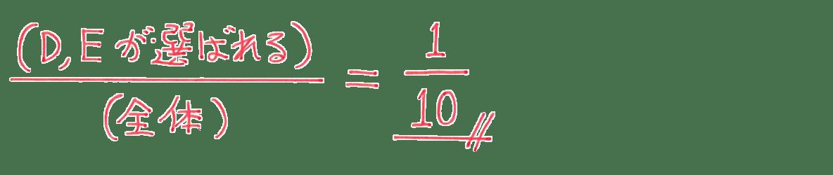 中2 数学156 練習(2)の答え