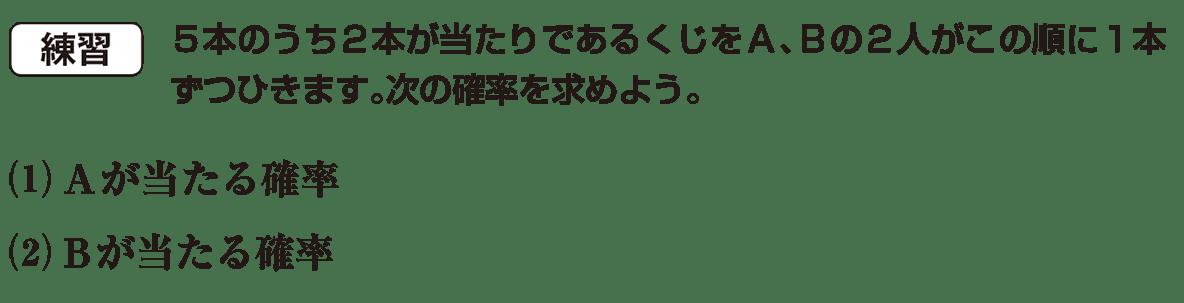 中2 数学157 練習