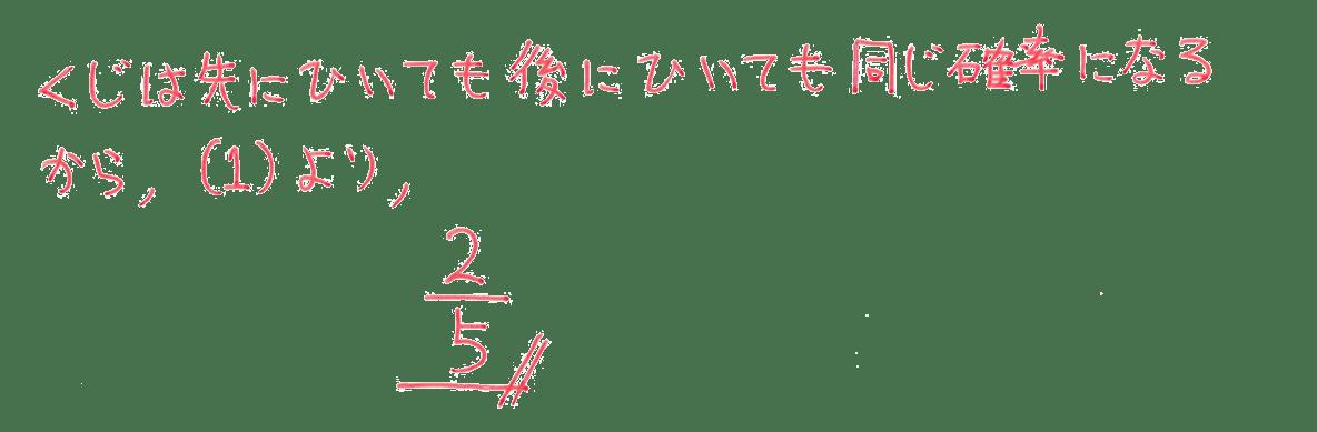 中2 数学157 練習(2)の答え