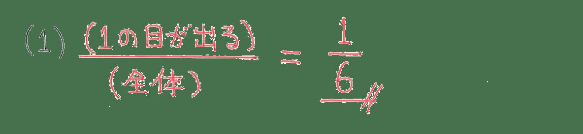 中2 数学158 例題(1)の答え