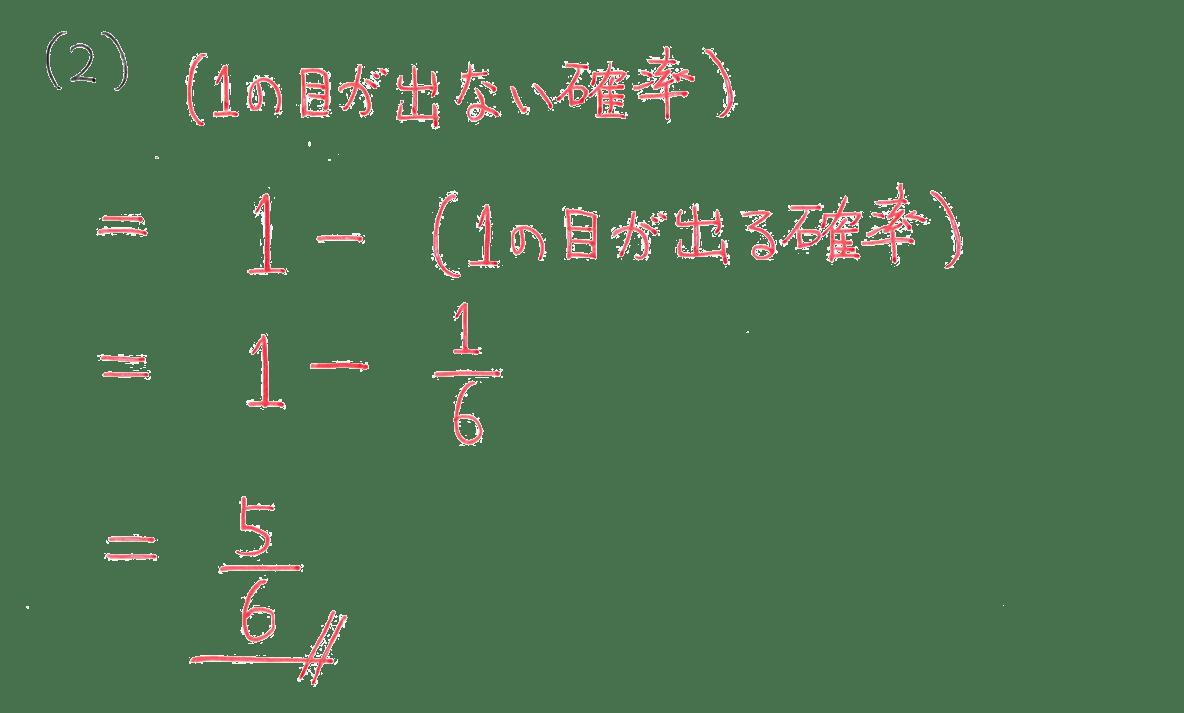 中2 数学158 例題(2)の答え