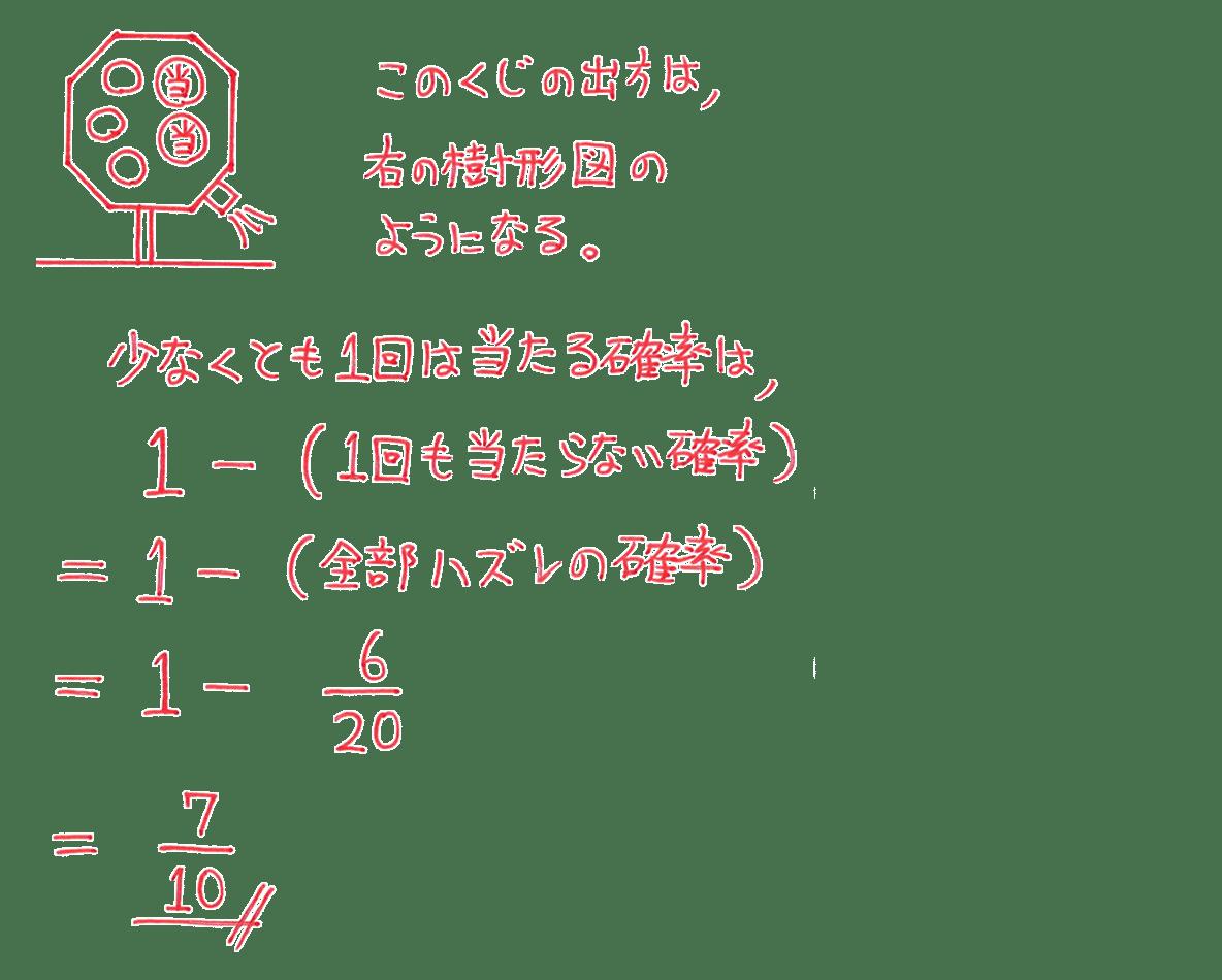 中2 数学159 練習の答え