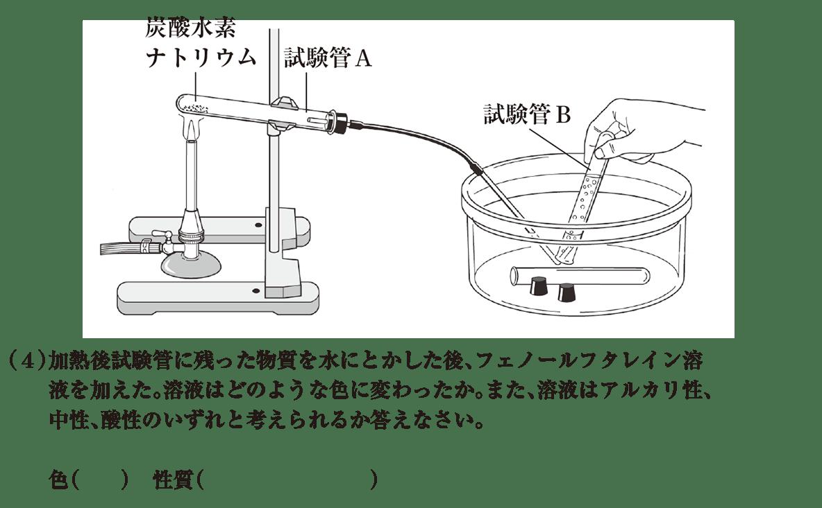 中2 理科化学1 練習1(4) イラストつき