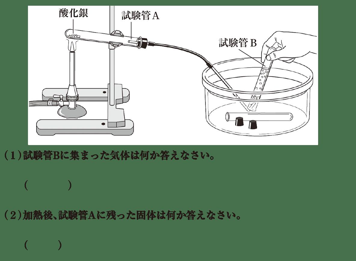 中2 理科化学2 練習1(1)(2) イラストつき
