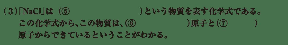 中2 理科化学6 練習1(3)