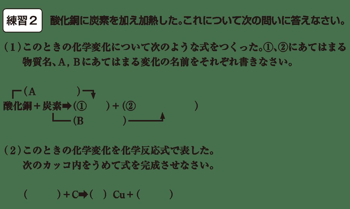 中2 理科化学11 練習2、答えなし