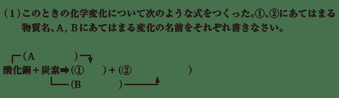中2 理科化学11 練習2(1)、答えなし